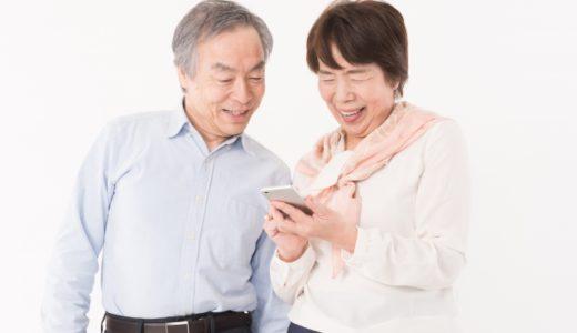 スマートフォンを見る老夫婦