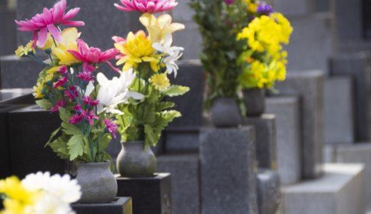 「お墓はいらない」なら知っておくべき!供養の方法と墓じまい