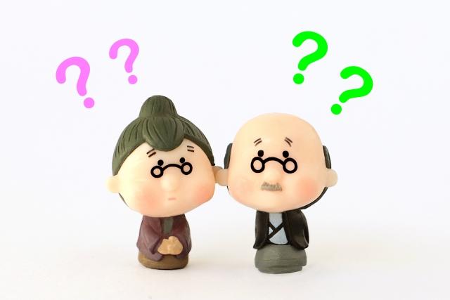 疑問のある老夫婦