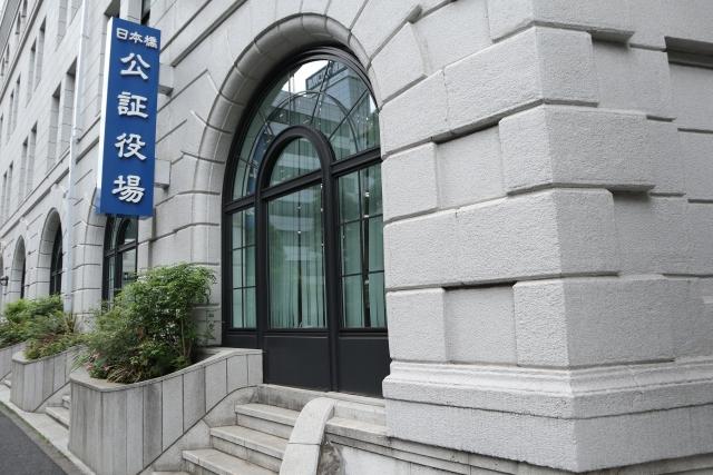公証役場の玄関。石造りで階段があり、看板が出ている