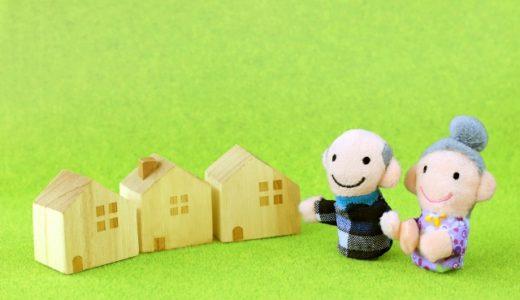 あなたにぴったりの老人ホームはどこ?老人ホーム9種類を一挙ご紹介!