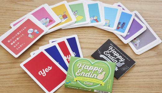 happyendingcard