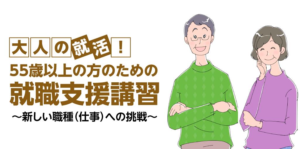 東京しごとセンター就職支援講習