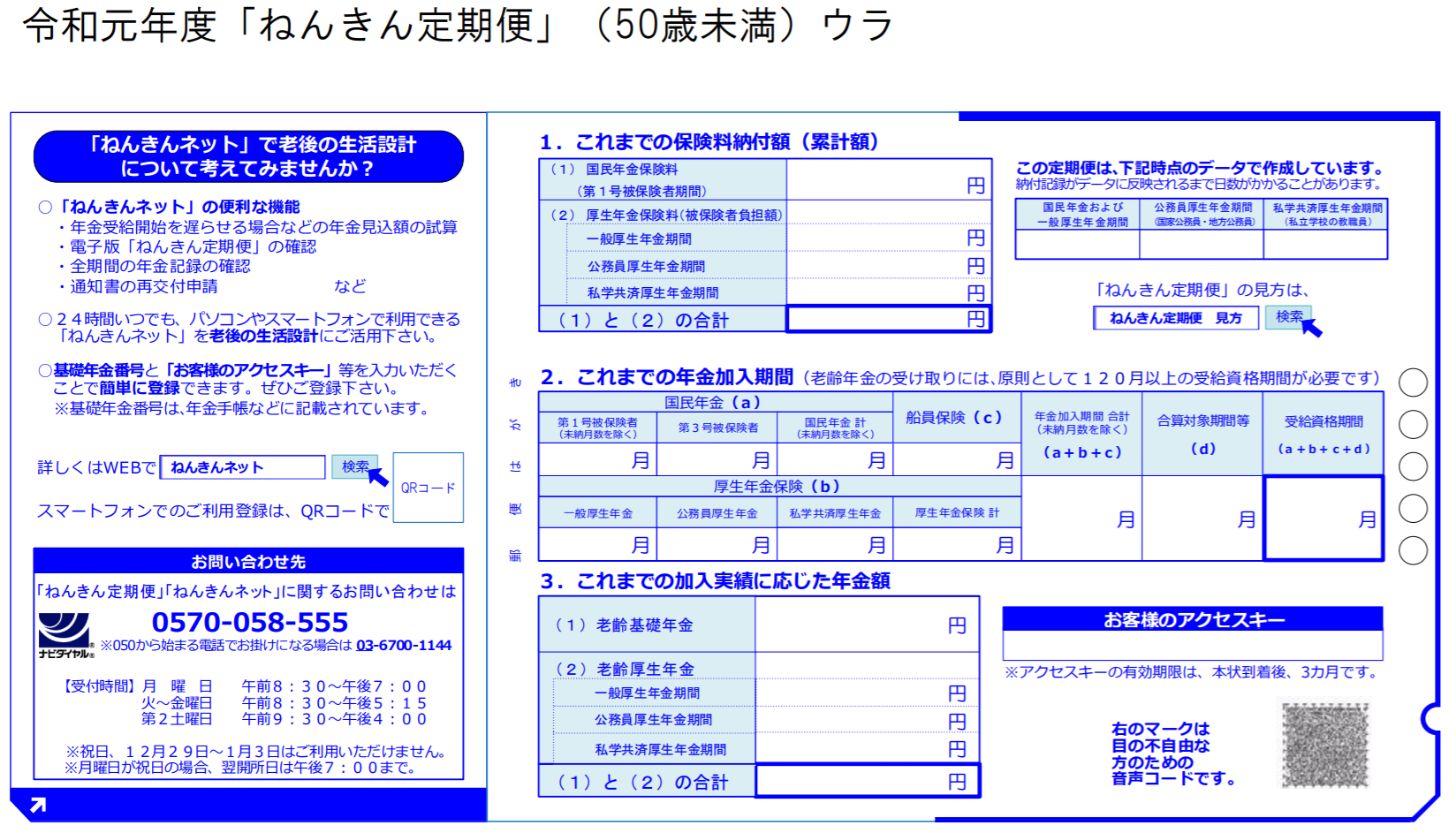 pension_under_50-01
