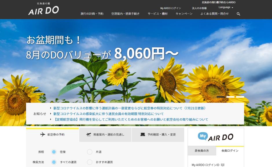 AirDoトップページ