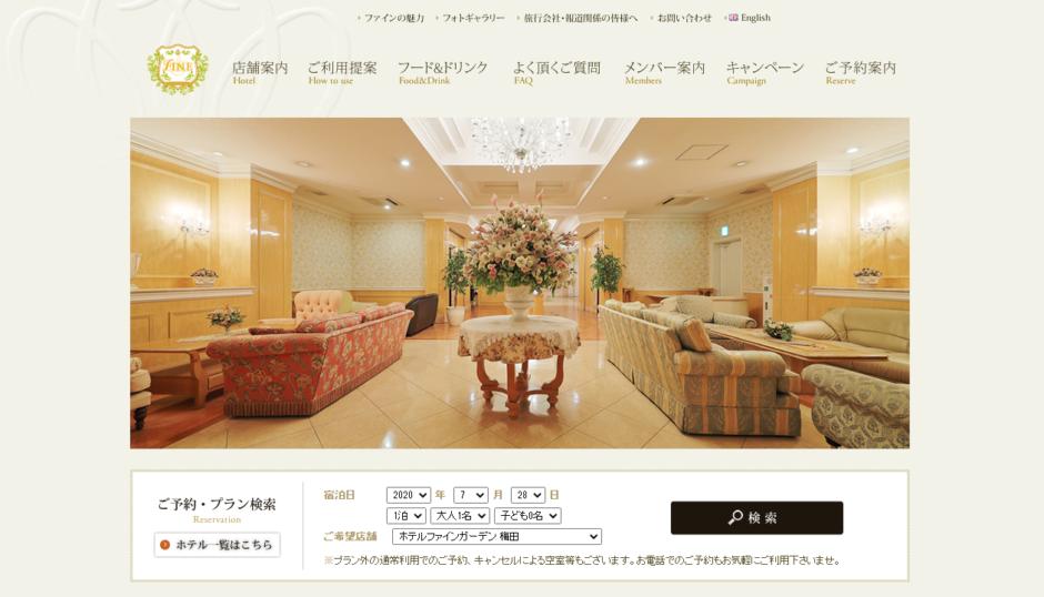 ホテルファイントップページ