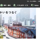 JR東日本トップページ