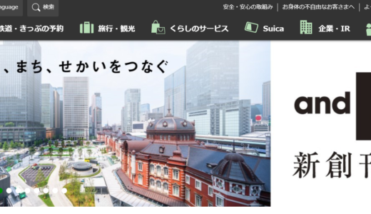 JR各社(北海道・東日本・東海・西日本・四国・九州)のジパング倶楽部|シニア特典