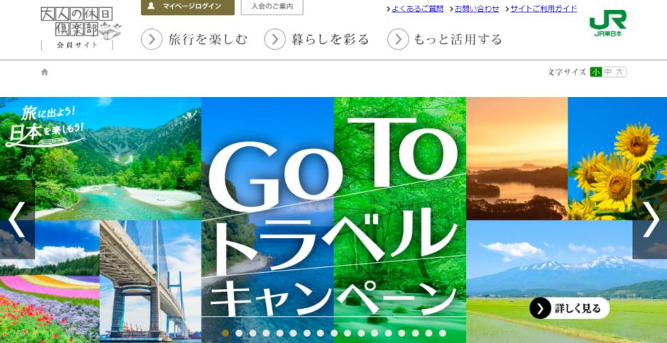 JR東日本大人の休日俱楽部トップページ画像