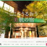 嬉野温泉ホテル華翠苑トップページ