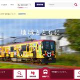 熊本電鉄公式サイトトップページ画像