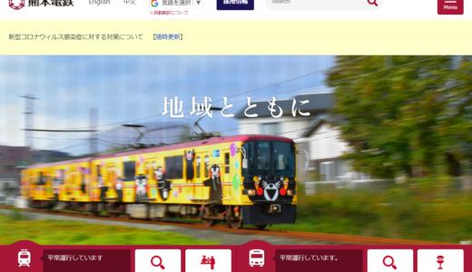 熊本電鉄の60歳以上優遇定期券「ICシニアパス」|シニア割引