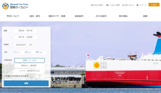 宮崎カーフェリー50歳以上の乗船料「シニア割」と「シルバー割引」|シニア割引