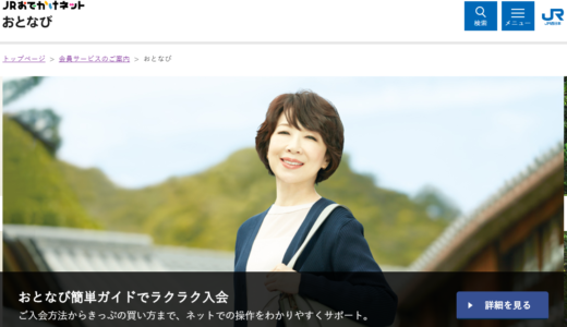 JR西日本の50歳からの大人の旅クラブ「おとなび」|シニア特典