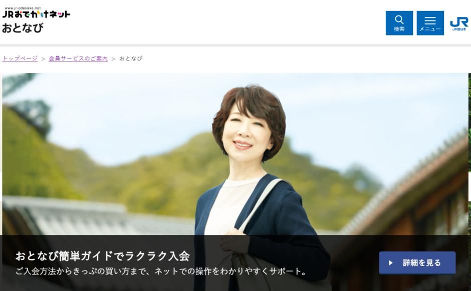 おとなび公式サイトトップページ画像