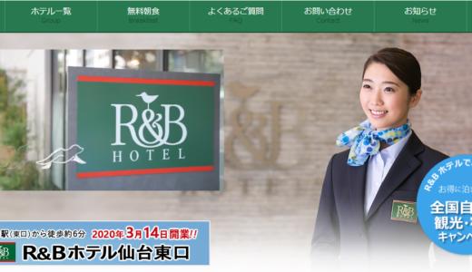 R&Bホテルのシニア割プラン|シニア割引