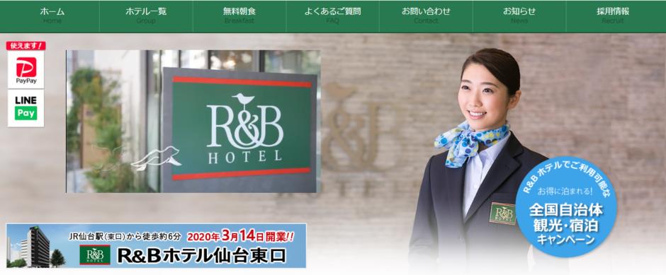 R&Bホテルトップページ