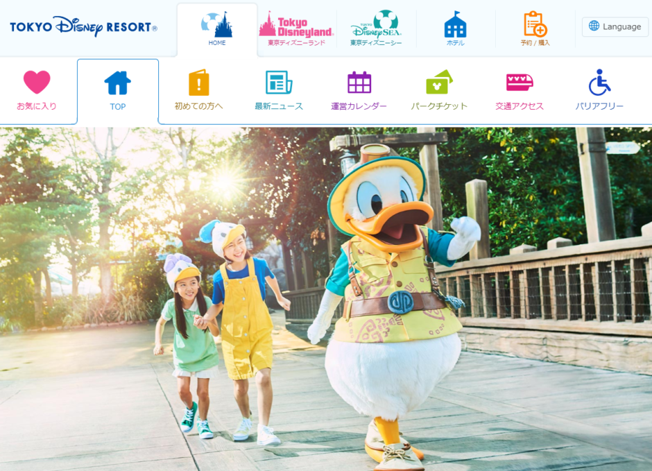 東京ディズニーリゾート公式サイトトップページ画像