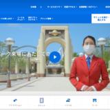 ユニバーサルスタジオジャパン公式サイトトップページ画像