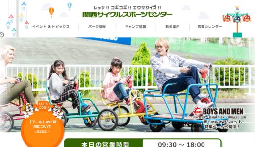 関西サイクルスポーツセンターのシニア入場料金割引|シニア割引