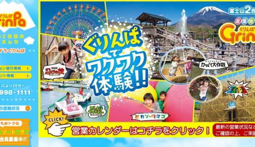 富士山2合目遊園地ぐりんぱのフジヤマリゾートクラブ|シニア割引