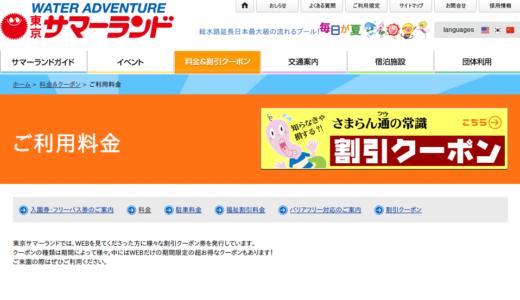 東京サマーランドのシニア料金 シニア割引
