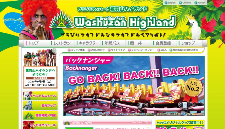 ブラジリアンパーク鷲羽山ハイランド公式サイトトップページ画像