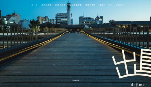 60歳以上の長崎市民は歴史施設「出島」の入場料が無料に|シニア無料