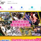 ジョイポリス公式サイトトップページ画像