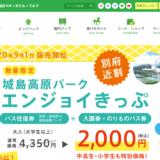 城島高原パーク公式サイトトップページ画像