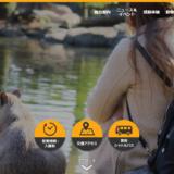 長崎バイオパーク公式サイトトップページ画像