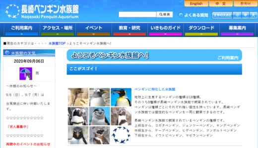長崎市在住の60歳以上なら長崎ペンギン水族館の入館が無料に