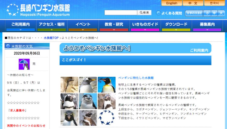 長崎ペンギン水族館公式サイト画像