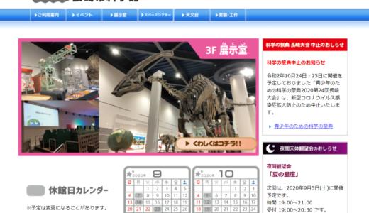 長崎市科学館では長崎市在住の60歳以上は入館料が無料に