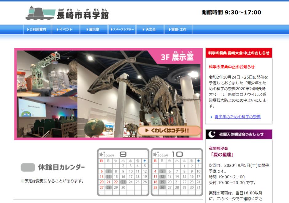 長崎市科学館公式サイトトップページ画像