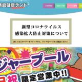奈良健康ランド公式サイトトップページ画像