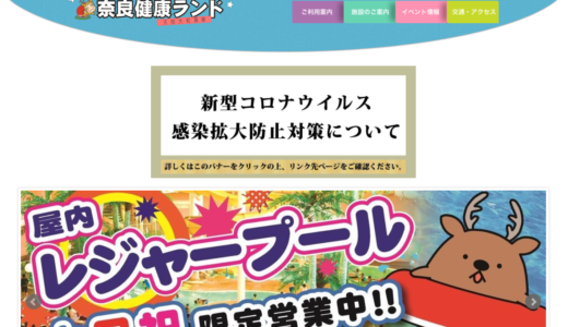 奈良健康ランドは60歳以上の入館料がお得に