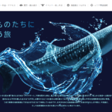 大阪海遊館公式サイト画像「生き物たちに出会う旅」