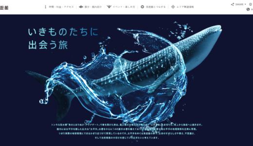大阪海遊館は65歳以上の入館料がお得に