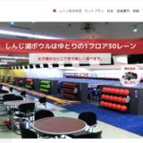 しんじ湖ボウル公式サイトトップページ画像