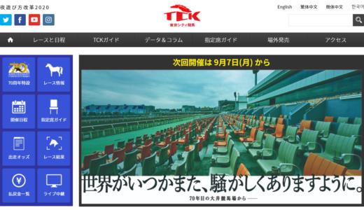 東京シティ競馬は60歳以上の指定席当日券がお得に