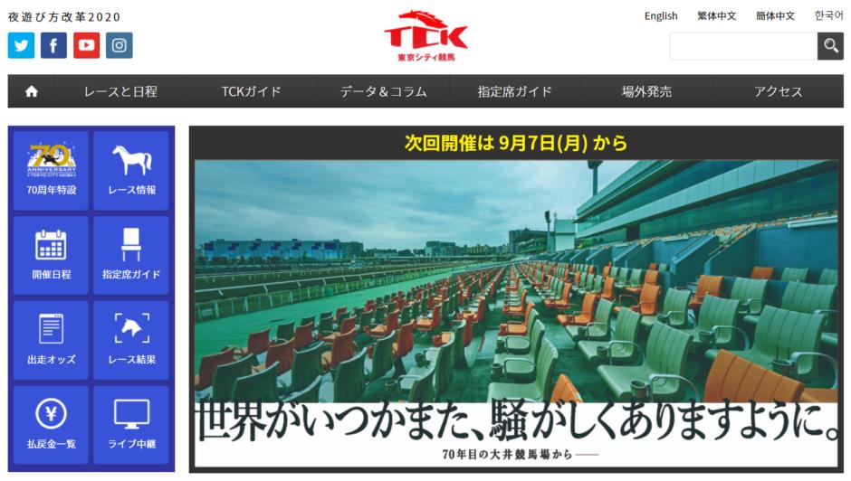 東京シティ競馬公式サイトトップページ画像