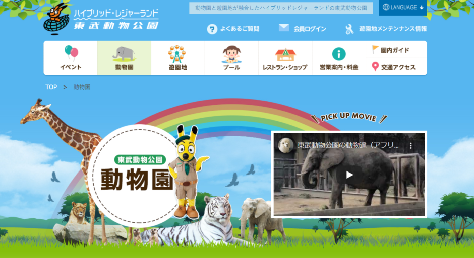 東武動物公園公式サイト画像