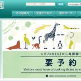 上野動物園公式サイトトップページ画像