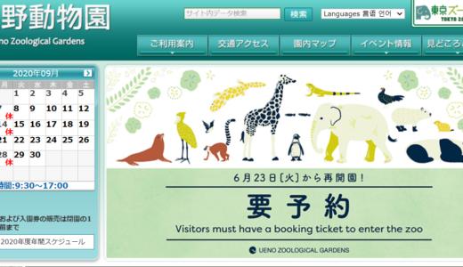 上野動物園なら65歳以上の入館料が半額に