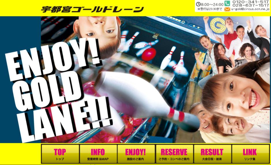 宇都宮ゴールドレーン公式サイトトップページ画像