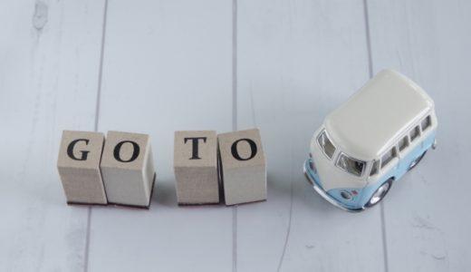 Go To トラベル申請の流れ|お得に旅行するための商品選びの方法