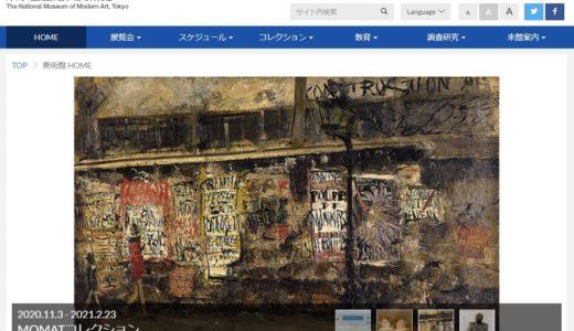 東京国立近代美術館は65歳以上なら観覧料が無料に