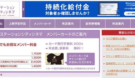 大阪ステーションシティシネマは60歳以上の料金が割引に