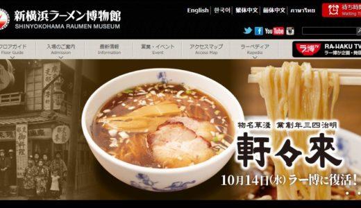 新横浜ラーメン博物館は60歳以上の入場料が割引に